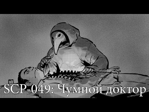 SCP-049: Чумной доктор