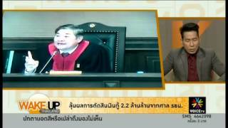 Wake Up Thailand (ตอน2) 11 3 57