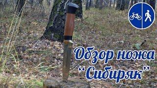 Обзор ножа Сибиряк из стали Х12МФ