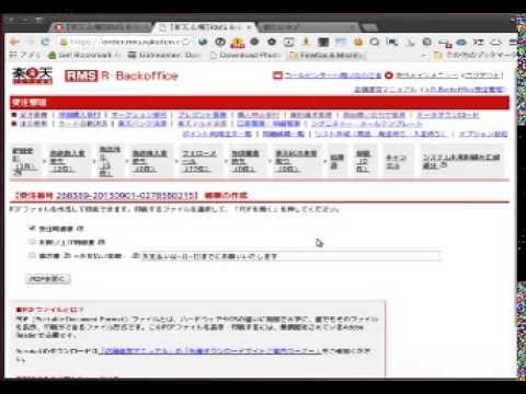 Part1 - Take care of online order from Rakuten Shopping