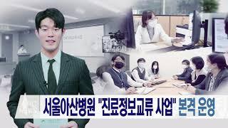 서울아산병원, 15,000여 개 의료기관과 『진료정보교류 사업』 본격 운영 미리보기