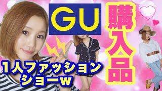 ほしのこチャンネルを見てくれてありがとう☆ GUで買ったお洋服と1アイテム自分が持っているお洋服を合わせて全身コーディネートしてみ...