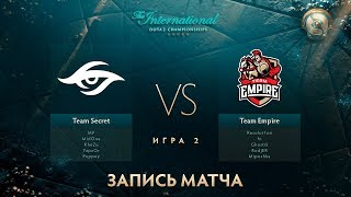 Secret vs Empire, The International 2017, Групповой Этап, Игра 2