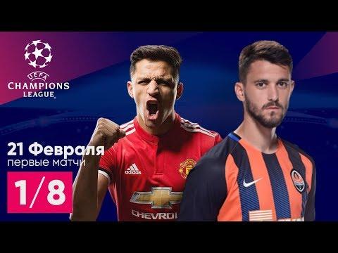 18 Лига Чемпионов Шахтер - Рома Севилья - Манчестер Юнайтед обзор и прогноз футбол 21.02.2018
