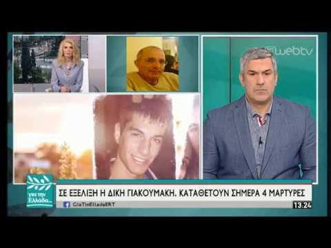 Θάνατοι και άγρια βία στις φυλακές και δίκη Γιακουμακη με την Ροη Παυλεα | 12/04/19 | ΕΡΤ