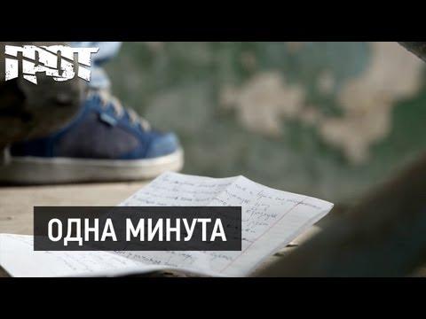 Грот - Одна Минута (2010)