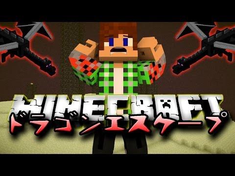 【Minecraft】ドラゴンエスケープ☆ゴールへ!☆