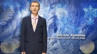 Вітання депутатів політичної партії Поруч з Новим Роком та Різдвом