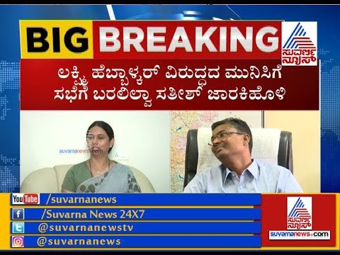 Video Belagavi: Laxmi Hebbalkar, Satish Jarkiholi Feud Takes A Turn For The Worse download in MP3, 3GP, MP4, WEBM, AVI, FLV January 2017