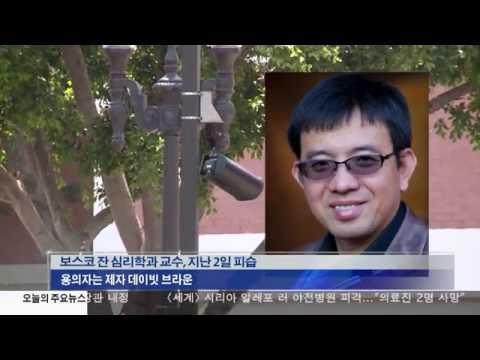 흉기 피습 USC교수, 오늘 장례식  12.05.16 KBS AMerica News