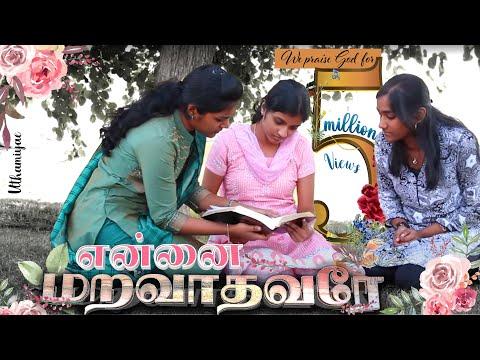 Ennai Maravathavarae | Tamil Christian Song | Uthamiyae DVD. Vol. 3:  With Tamil to English subtitle translation.Word of God Church(Tamil Full Gospel Church), Doha, QatarTamil Christian Songhttp://www.wogim.orghttp://www.uthamiyae.fmhttp://www.uthamiyae.tvhttp://www.yoututbe.com/uthamiyaehttp://www.twitter.com/uthamiyaehttp://www.pinterest.com/uthamiyaehttp://www.instagram.com/uthamiyaeLyrics:என்னை மறவாதவரேஎன்னை மறவாதவரேஎன்னில் நினைவானவரேஉம்மை நான் நம்புவேன் ஐயா  நேசர் இயேசையாஉயிருள்ள நாளெல்லாம் நான் நம்புவேன் ஐயாதாயானவள் தன் பாலனைமறந்தாலும் நான் மறவேனே ஓ..ஓஉன்னை எந்தன் உள்ளங்கையில் வரைந்து வைத்தேனேஉன்னை மறவாமல் எந்நாளும் நினைத்திடுவேனே (2)இமைபொழுது எந்தன் முகத்தைமறைத்தாலும் உனக்கு இரங்குவேன் ஓ..ஓமலைகள் விலகி பர்வதங்கள் நிலைபெயர்ந்தாலும்எந்தன் சமாதானம் உன்னை விட்டு விலகிவிடாது(2) உன் தாயுன்னை தேற்றிடும் போலநான் உன்னை தேற்றிடுவேனே ஓ..ஓதண்ணீரை கடக்கும் போதும் உன்னுடன் இருப்பேன்அக்கினியில் நடக்கும்; போதும் கூடவே நடப்பேன் (2)