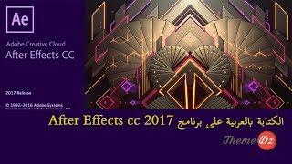 طريقة الكتابة بالعربية على برنامج After Effects cc 2017