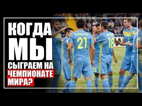 Когда Казахстан выиграет чемпионат мира по футболу - DomaVideo.Ru