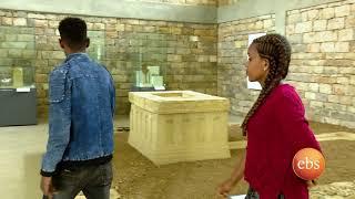 Discover Ethiopia/ ኢትዮያን እንወቅ/ Season 1 EP 5: Wukro Museum