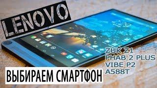 Обзор телефонов LENOVO.  Выделяем интересные модели