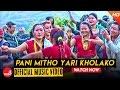 Pani Mitho Yari Kholako By Priyajan Rai & Menuka Rai