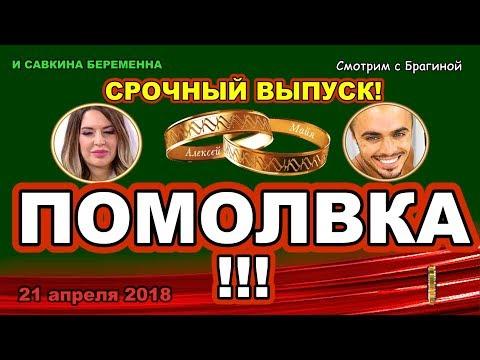 ДОМ 2 НОВОСТИ 21 апреля 2018 ПОМОЛВКА Донцовой и Купина - DomaVideo.Ru