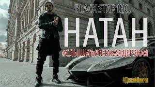 #ДелайПикчи - Натан .Black Star Inc.