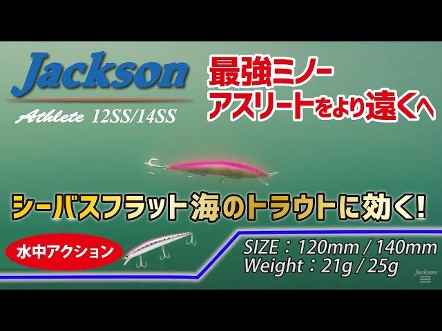 最強ミノーアスリートをより遠くへ【アスリート12SS/14SS】【ジャクソン】