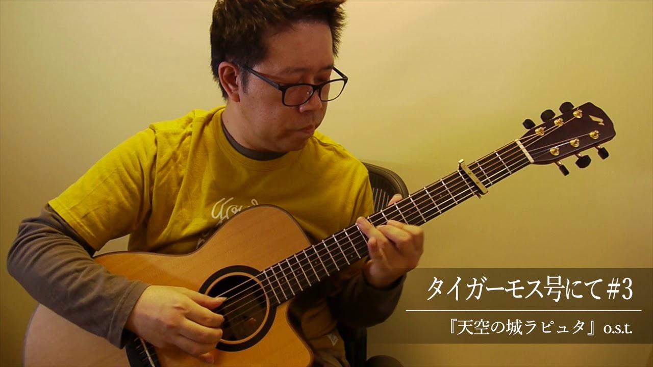 タイガーモス号にて#3/南澤大介 (acoustic guitar solo)