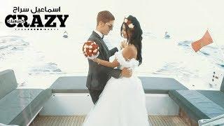 Download Lagu Ismail Siraj - Crazy Kanbghik (Music Video) اسماعيل سراج - كرايزي كنبغيك Mp3