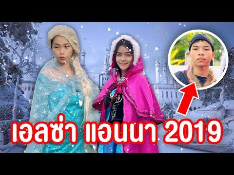 Frozen 2019 เอลซ่า ราชินีน้ำเเข็งเเห้ง