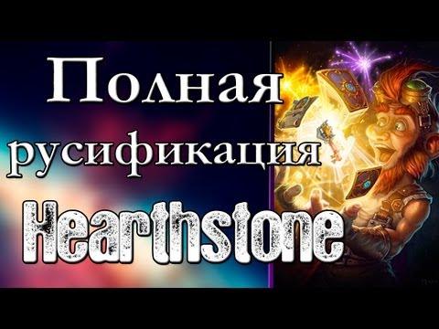 Евро-бета HearthStone на шаг ближе!