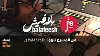 Play-list: Hayajan - Ween el KalamAbdelrahman Muhammad ft. Ghassan Abu Haltam - Ya Mn HawahYaroub Smeirat - Balad el MahboubApo and the Apostles- Baji WenekSoap Kills - AhwakMorabba3 - Hada TaniShadi - Huna al ShamMashrou Laila - FasateenMacadi - RahalJadal (old) Ya Ahla 3younYazan Rousan + Hana Malhas - TrouhAutostrad - Asmarالحلقة الأولى من وتر بلافيش، وتر بلافيش برنامج أذاعي يذاع كل سبت في الثامنة مساءاً بتوقيت عمان على إذاعة وتر
