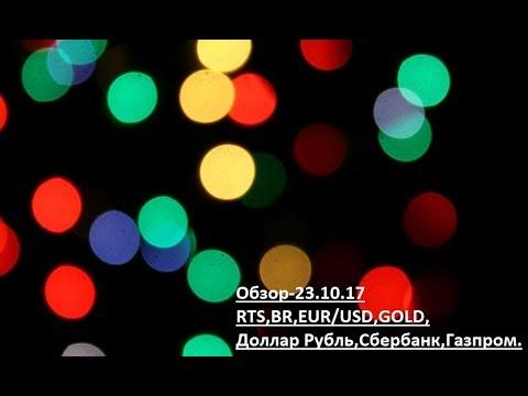 Обзор-23.10.17 RTSBREUR/USDGOLDДоллар РубльСбербанкГазпром.