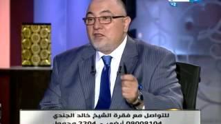 اخر النهار| الشيخ خالد الجندى يتحدث عن الرقية الشرعية والمنجمين