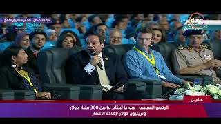 الرئيس السيسي : سوريا تحتاج ما بين 300 مليار وتريليون دولار لإعادة الإعمار - منتدى شباب العالم