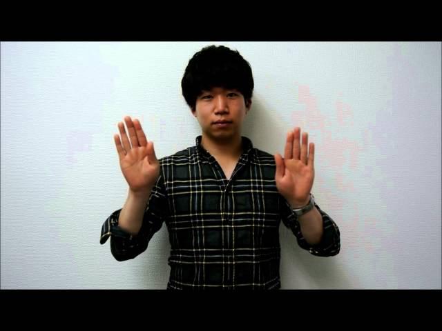 手話動画 始まる