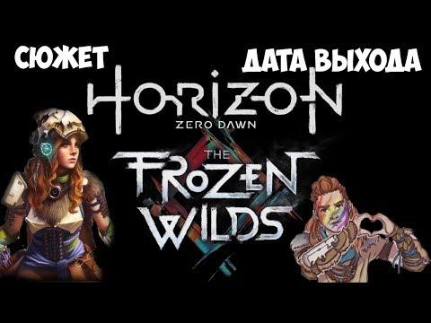 Horizon Zero Dawn: The Frozen Wilds // Дата выхода // Все что известно (видео)