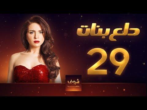 مسلسل دلع بنات الحلقة 29 التاسعة والعشرون | HD - Dalaa Banat Ep 29 (видео)
