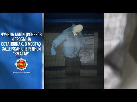 Чучела милиционеров и гробы на остановках. В Мостах задержан очередной «змагар»