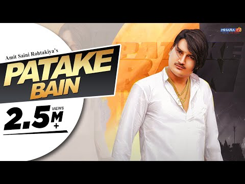 PATAKE BAIN (Full Video) | Amit Saini Rohtakiya | New Haryanvi Songs Haryanavi 2020 | Mhara Tv