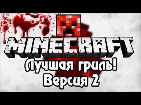 [Minecraft] Урок 99: Самый компактный гриль! Ver. 2!