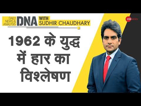 DNA: 1962 के युद्ध में हार का विश्लेषण | Sudhir Chaudhary | 1962 War Against China | Analysis