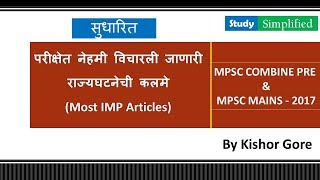 Most Important Articles which are asked many times in MPSC exams.don't miss.Watch - Share & Subscribe.
