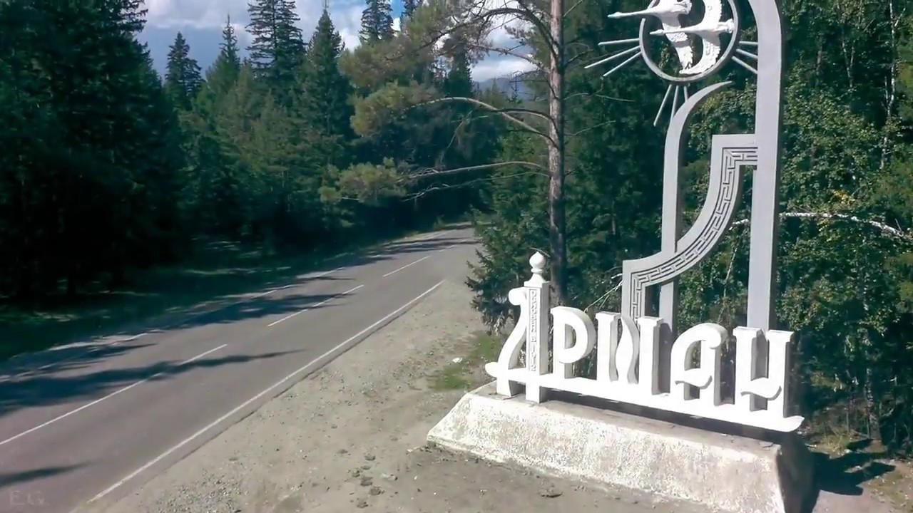 Отдых в Аршане