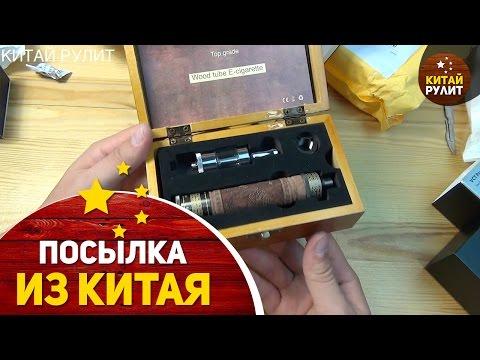 Посылка из Китая №1018-1021.Aliexpress и Gearbest. Дорогие электронные сигареты