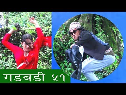 (Nepali comedy Gadbadi -51 मन परे शेयर गरिदिनुहोला । by www.aamaagni.com - Duration: 26 minutes.)