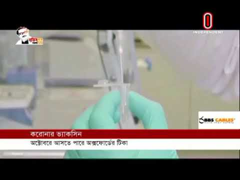 The final results of the Oxford vaccine are coming in August (12-07-2020)Courtesy:Independent TV