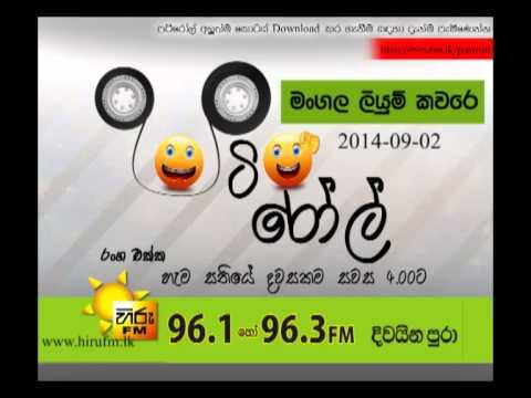 Hiru FM Patiroll  2014 09 02  Mangala Liyum Kaware(මංගල ලියුම් කවරෙ )