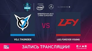 VGJ.Thunder vs LFY,  ESL One Birmingham CN qual, game 1 [Lex, 4ce]