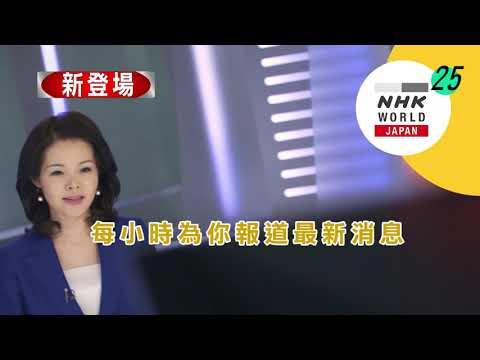 新頻道NHK WORLD JAPAN 宣傳片