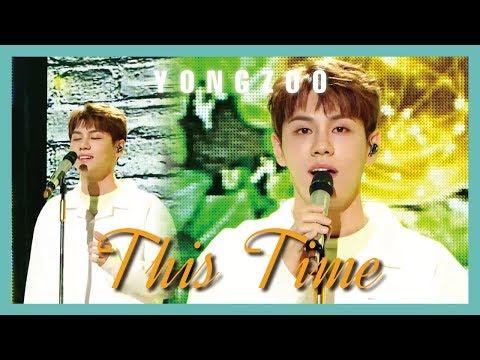 [HOT] YONGZOO - This Time,  용주 - 이 시간 Show Music core 20190427 - Thời lượng: 3 phút.