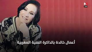 الساحة الفنية تودع أمينة رشيد إحدى أيقونات التمثيل والمسرح والسينما بالمغرب