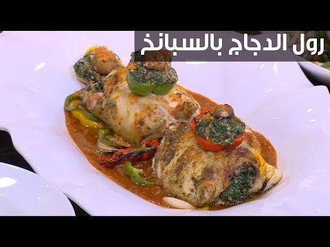 العرب اليوم - شاهد : طريقة إعداد رول الدجاج بالسبانخ