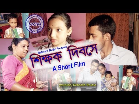 Teachers Day Short film l Debnath Studio l Teacher and Student's Relations